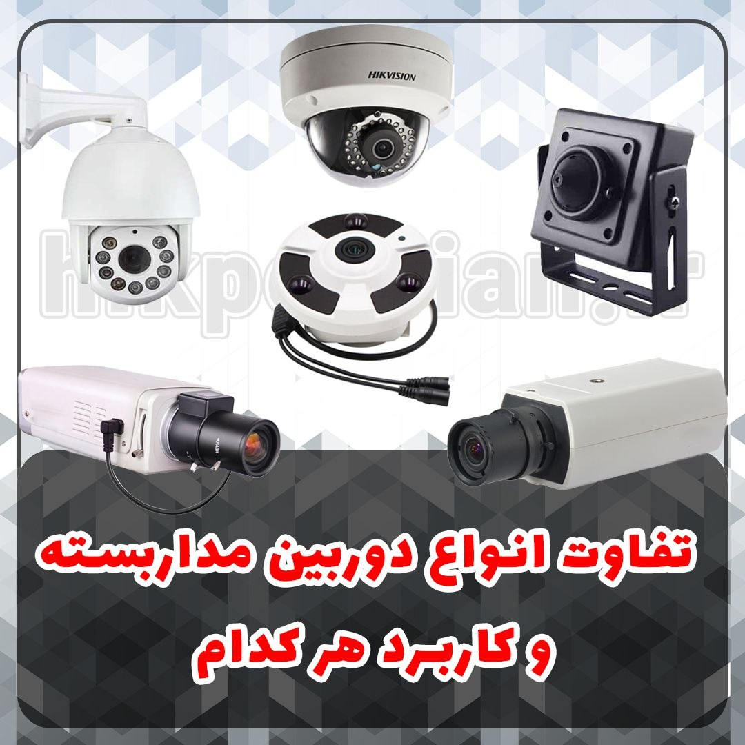تفاوت انواع دوربین مداربسته و کاربرد هر کدام