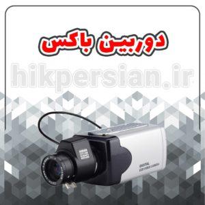 دوربین مداربسته باکس چیست