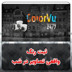 ثبت رنگ واقعی تصاویر در شب با فناوری colorVu هایک ویژن