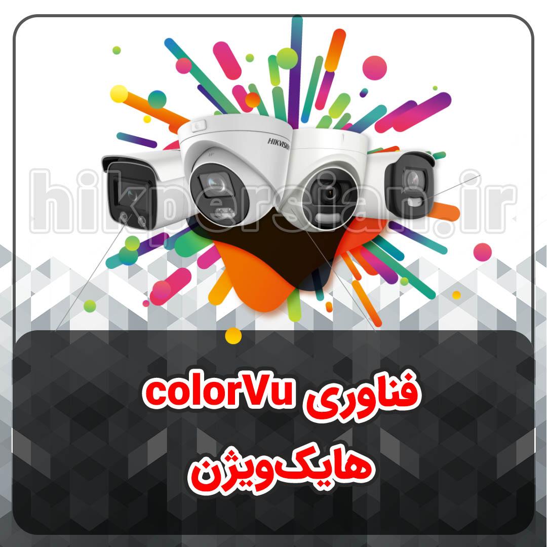 فناوری colorVu هایک ویژن