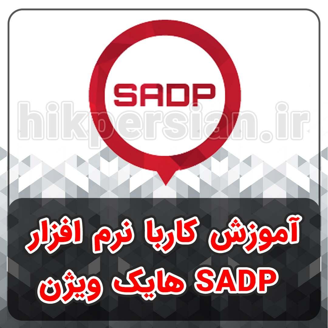 آموزش کار با نرم افزار SADP هایک ویژن