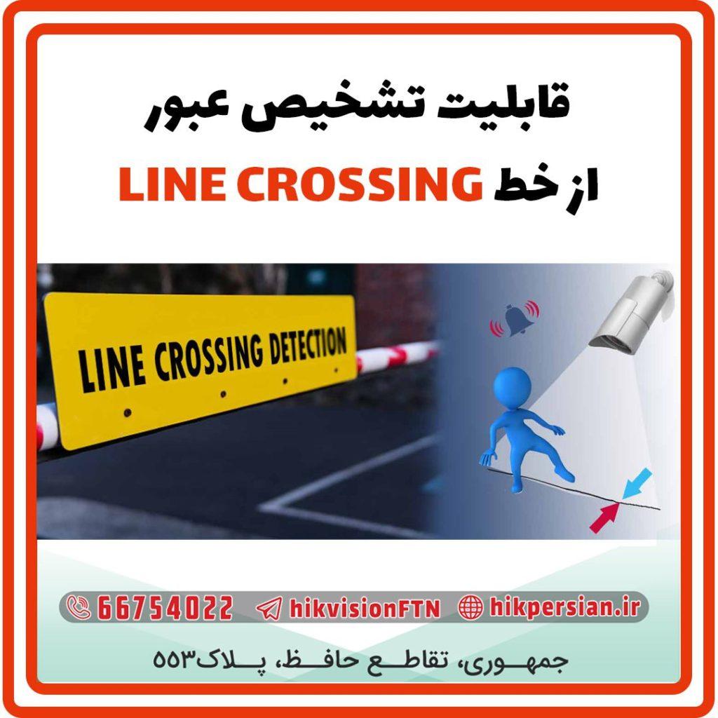 قابلیت تشخیص عبور از خط line crossing  روش راه اندازی تشخیص عبور از خط دوربین مدار بسته 