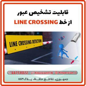 قابلیت تشخیص عبور از خط line crossing |روش راه اندازی تشخیص عبور از خط دوربین مدار بسته|