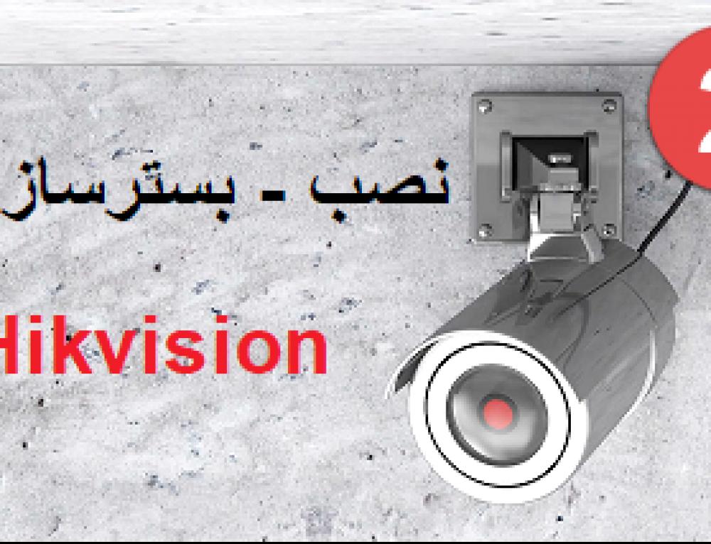 هایک ویژن – چگونه یک سیستم مطمئن دوربین مداربسته طراحی کنیم؟(قسمت دوم)