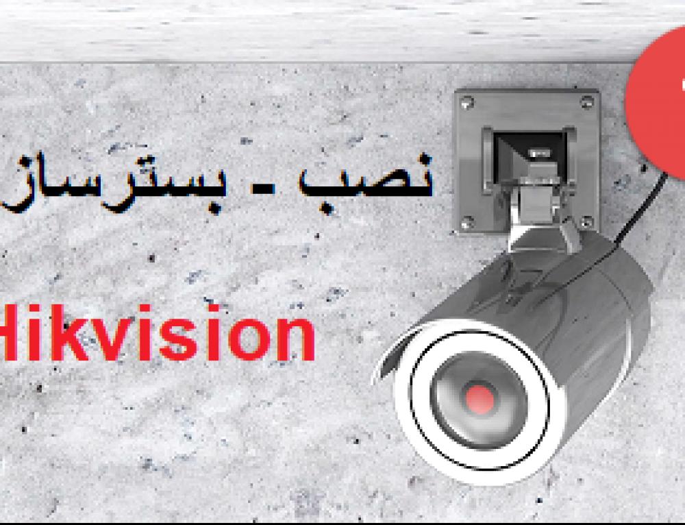 هایک ویژن – چگونه یک سیستم مطمئن دوربین مداربسته طراحی کنیم؟(قسمت اول)
