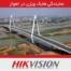 نمایندگی هایک ویژن در شهر اهواز