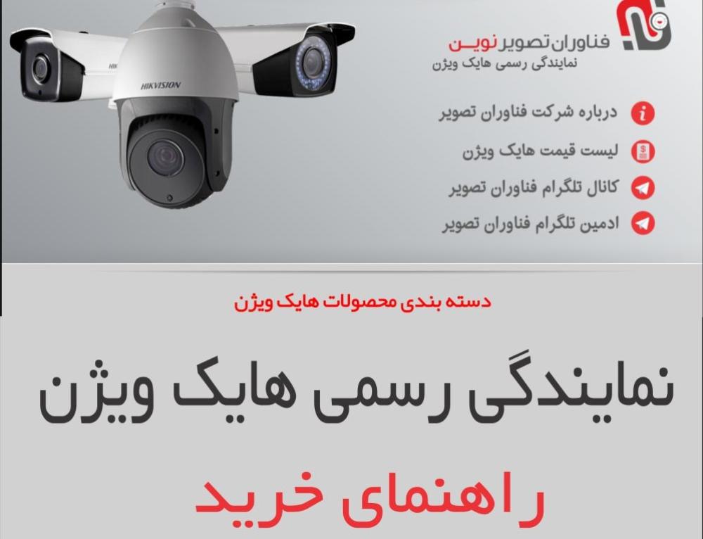 هایک ویژن –  خرید دوربین مدار بسته
