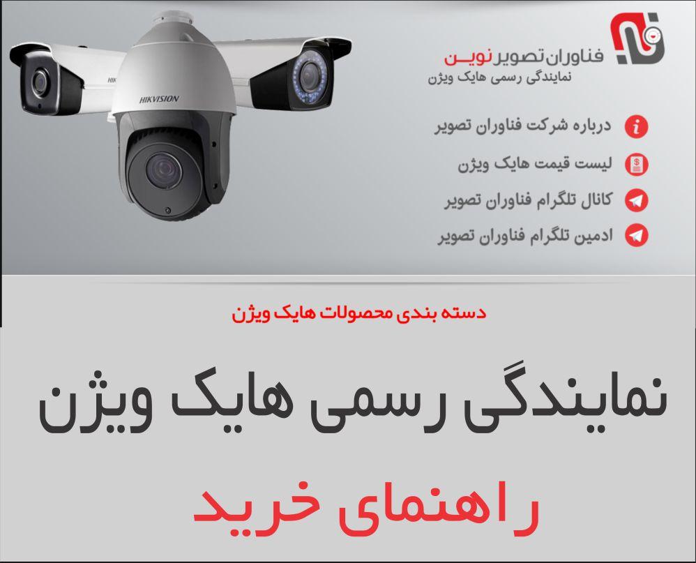 فناوران تنها نمایندگی هایک ویژن در تهران