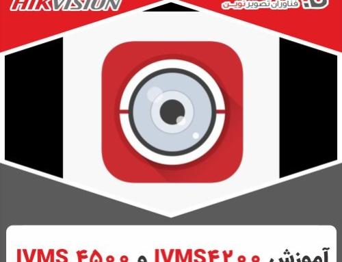 فیلم آموزش فارسی  و دانلود   IVMS4500 IVMS4200