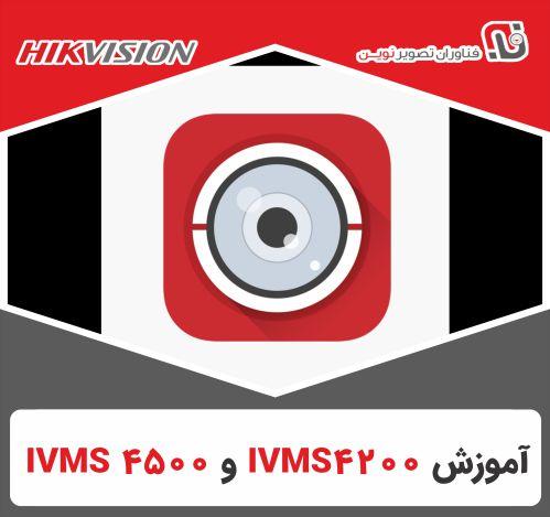آموزش انتقال تصویر هایک ویژن دانلود IVMS