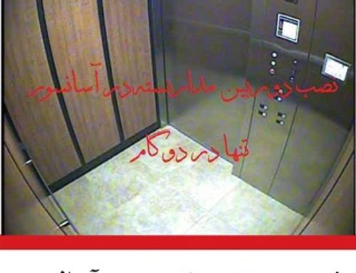 دوگام نصب دوربین در آسانسور