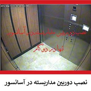دوربین مدار بسته در آسانسور آموزش هایک ویژن