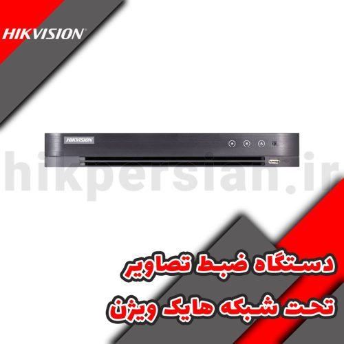 دستگاه ضبط تصاویر تحت شبکه هایک ویژن