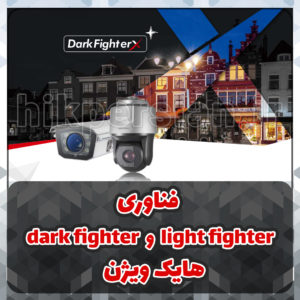 فناوری light fighter و dark fighter هایک ویژن