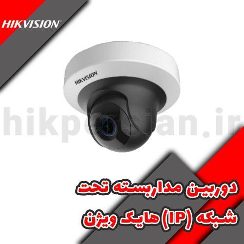 دوربین مداربسته تحت شبکه (IP) هایک ویژن