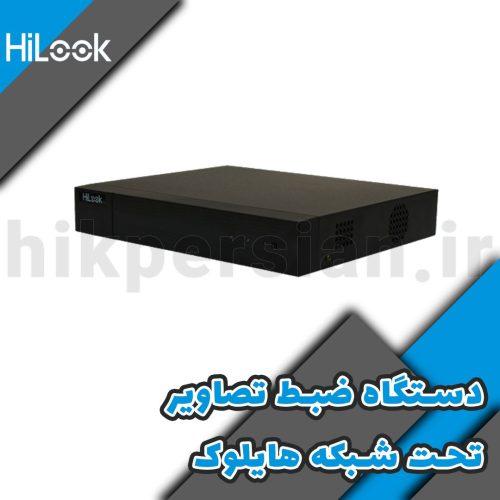 دستگاه ضبط تصاویر تحت شبکه هایلوک