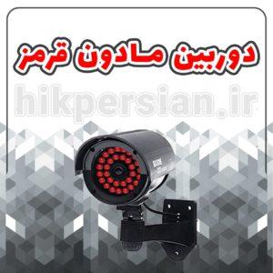 دوربین مداربسته مادون قرمز چیست