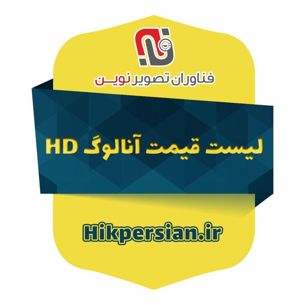 لیست قیمت محصولات آنالوگ HD