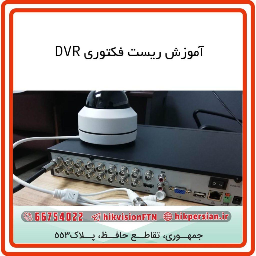آموزش ریست فکتوری DVR   ریست فکتوری دی وی آر هایک ویژن و داهوا + تصویر