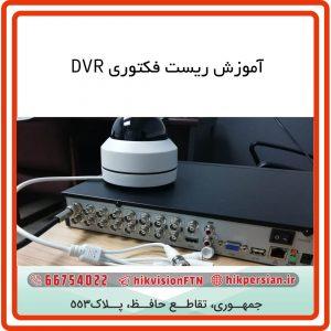 آموزش ریست فکتوری DVR | ریست فکتوری دی وی آر هایک ویژن و داهوا + تصویر