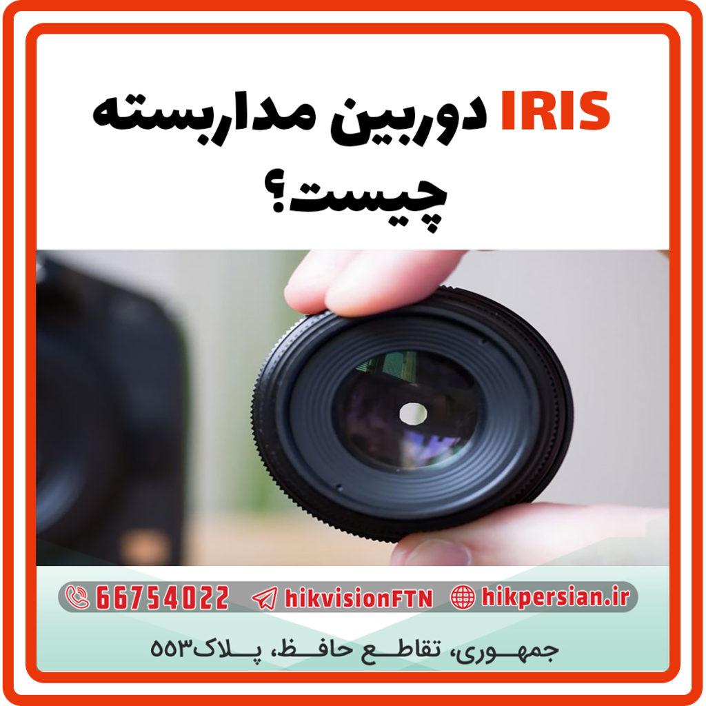 Iris دوربین مداربسته چیست