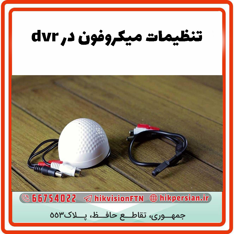 تنظیمات میکروفون در DVR | نصب میکروفون دوربین مداربسته