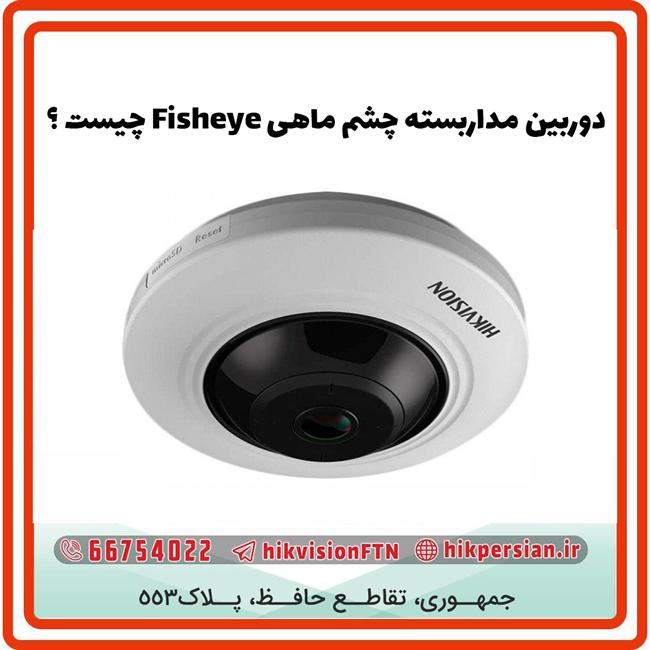 دوربین مداربسته چشم ماهی یا Fisheye چیست؟