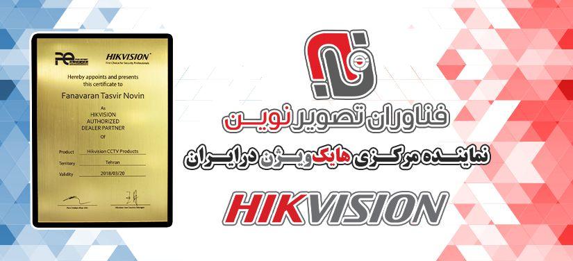 نمایندگی رسمی هایک ویژن در ایران